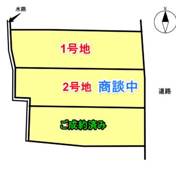 神戸2丁目 分譲地